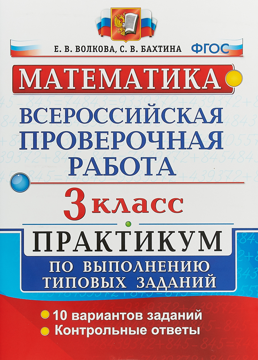 Е. В. Волкова, С. В. Бахтина Математика. Всероссийская проверочная работа. 3 класс. Практикум по выполнению типовых заданий. 10 вариантов заданий. Контрольные ответы
