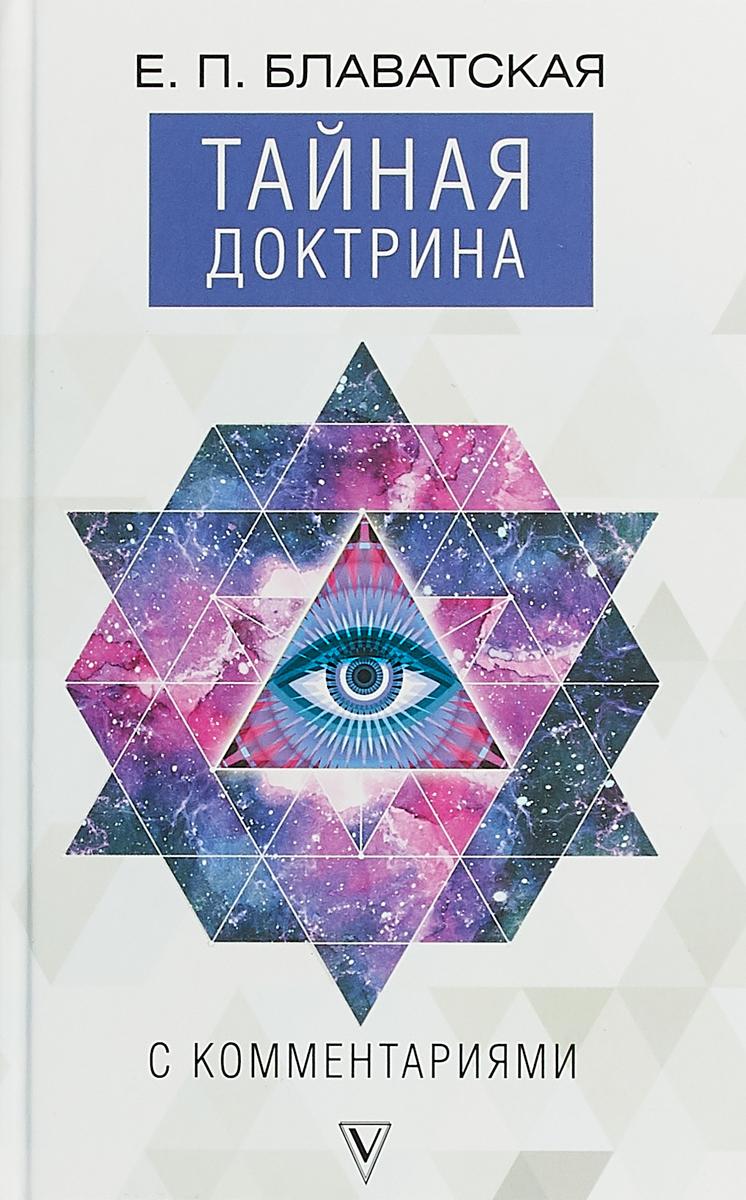 Е.П. Блаватская Тайная доктрина с комментариями