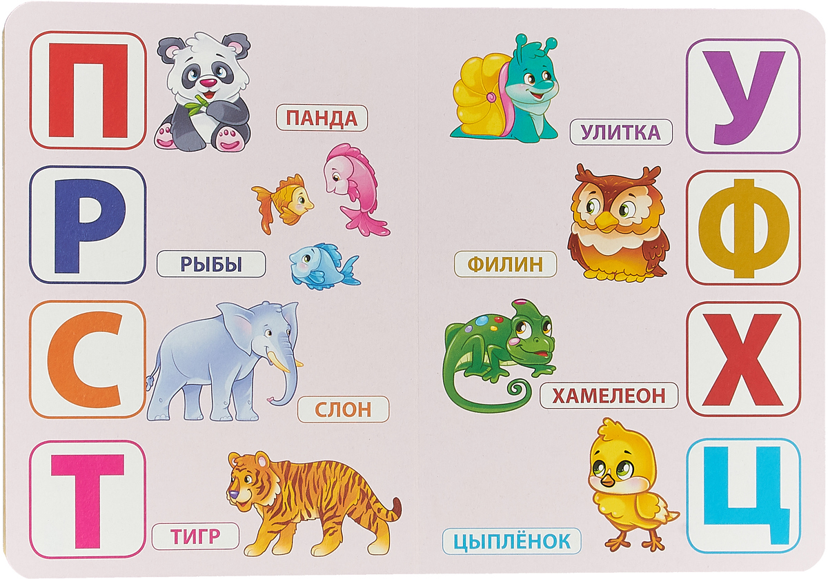 Картинки животные по алфавиту