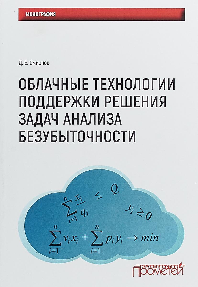 Облачные технологии поддержки решения задач анализа безубыточности. Монография | Смирнов Денис Евгеньевич