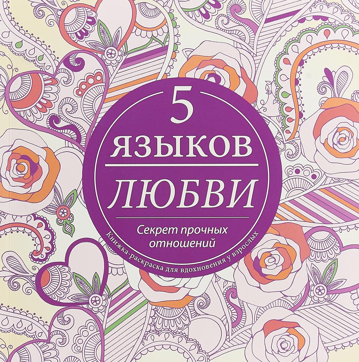 Г. Чепмен Пять языков любви. Секрет прочных отношений. Книжка-раскраска для вдохновения у взрослых