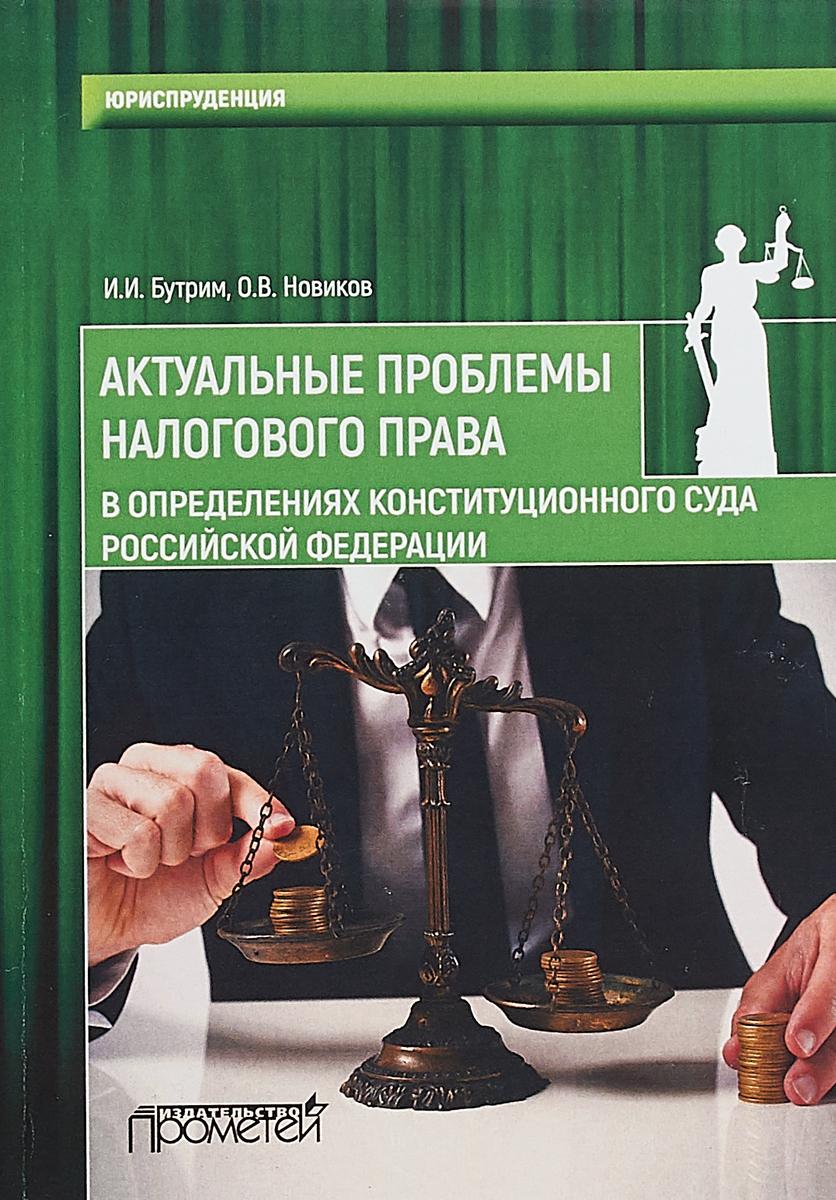 И. Бутрим, О. В. Новиков Актуальные проблемы налогового права в определениях Конституционного Суда Российской Федерации