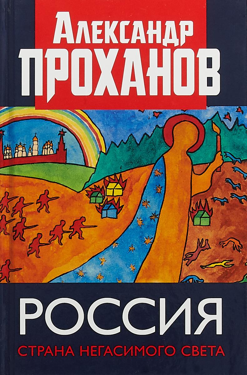 Александр Проханов Россия. Страна негасимого света