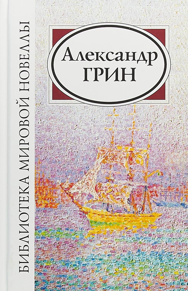 А. С. Грин Александр Грин
