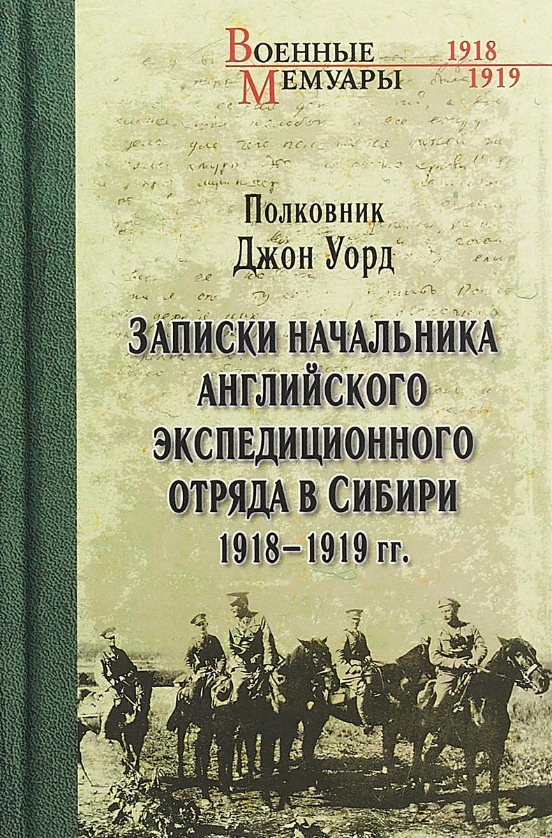 Джон Уорд Записки начальника английского экспедиционного отряда в Сибири. 1918-1919 гг. цены
