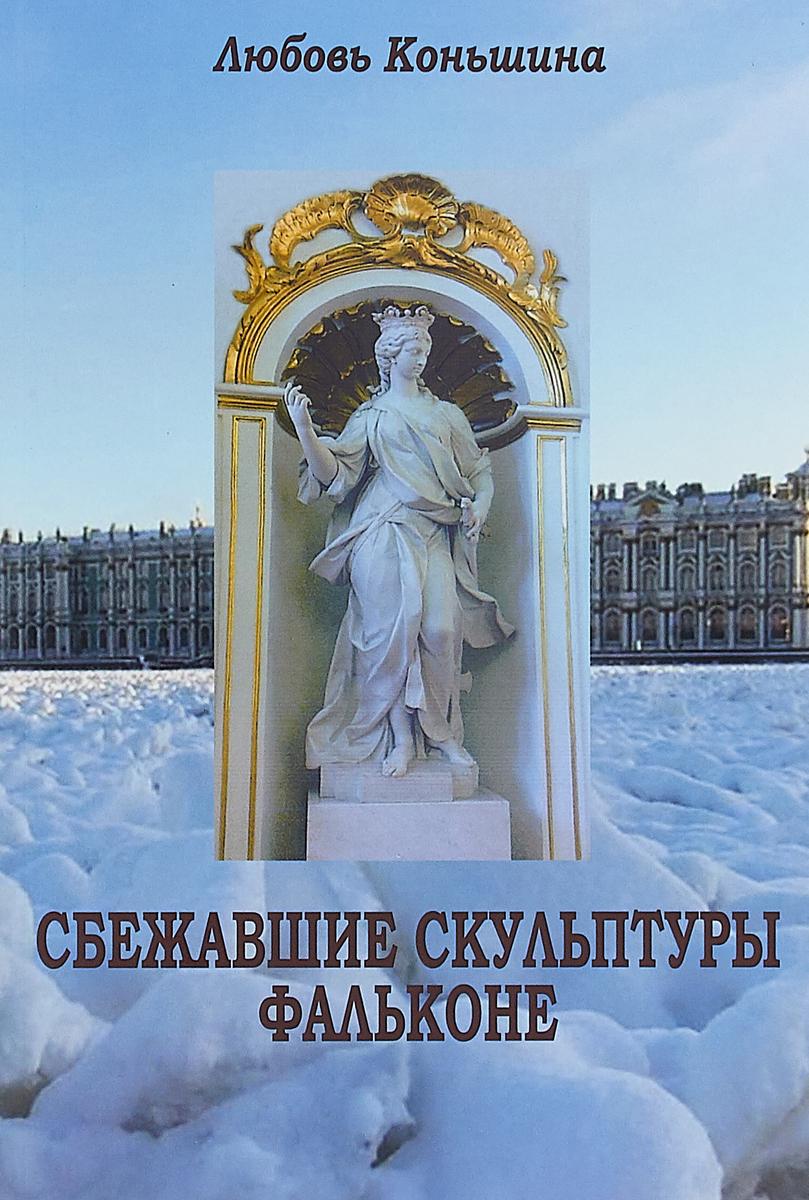 Любовь Коньшина Сбежавшие скульптуры Фальконе скульптура фальконе