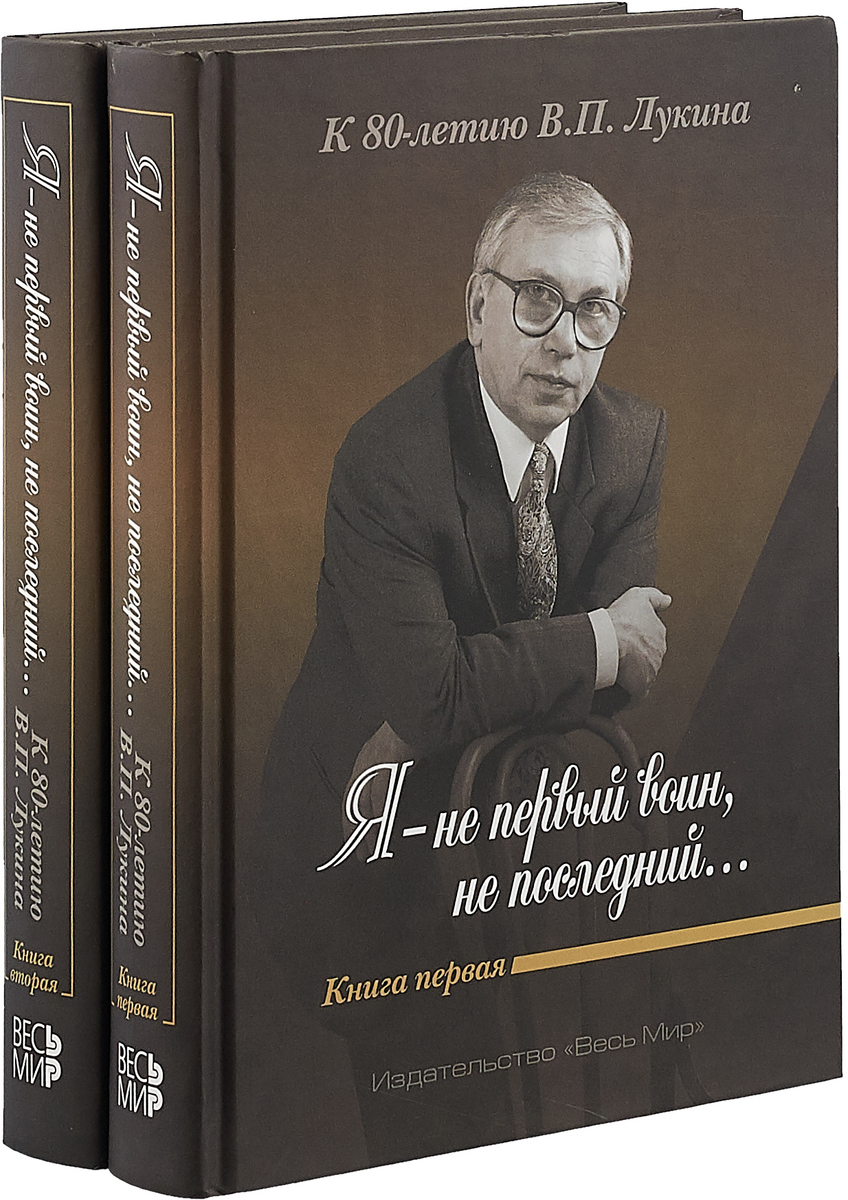 """""""Я - не первый воин, не последний..."""" К 80-летию В.П. Лукина (комплект из 2 книг)"""