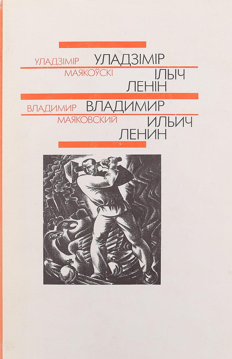 Владимир Маяковский Владимир Ильич Ленин