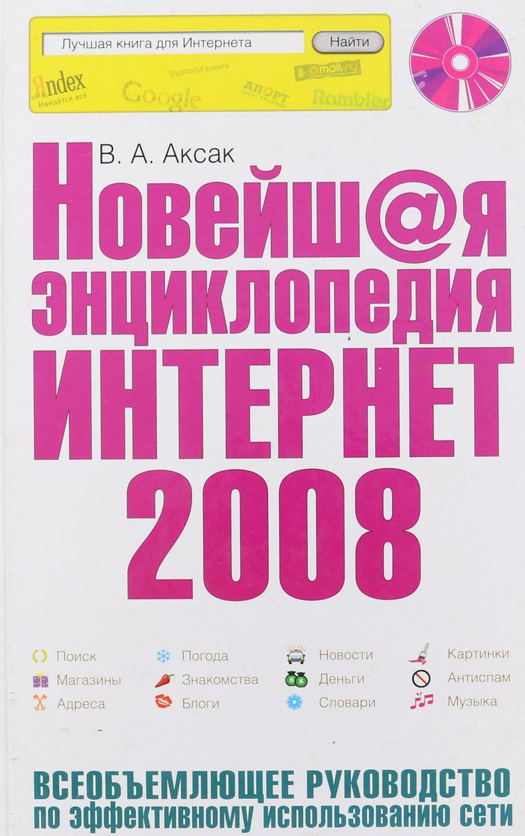 В.А. Аксак Новейшая энциклопедия Интернет