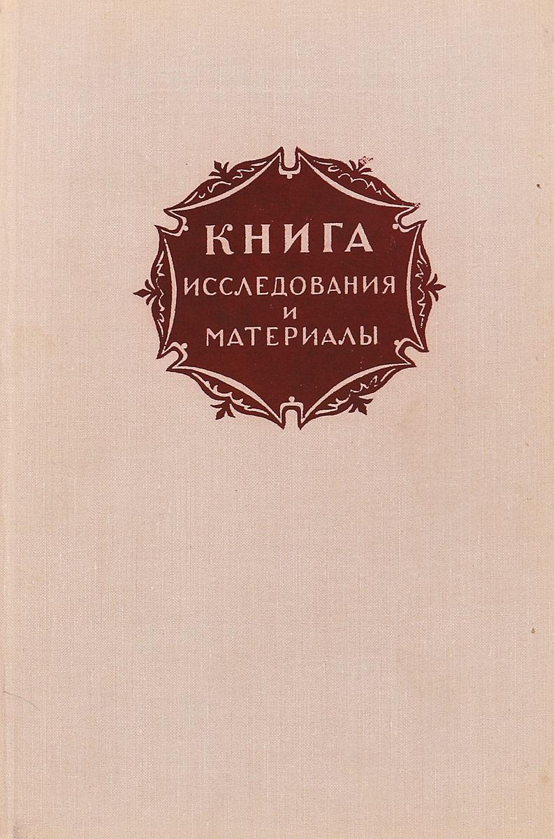 Книга. Исследования и материалы. Сборник 32