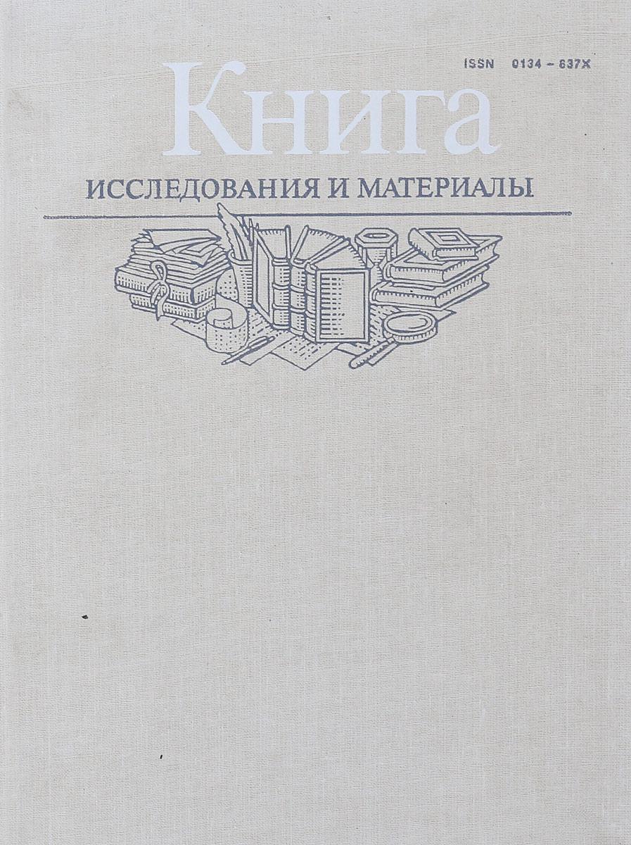 Книга. Исследования и материалы. Том 57