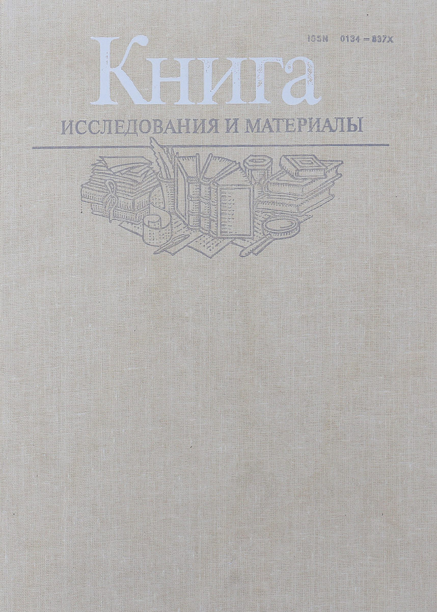 Книга. Исследования и материалы. Том 60