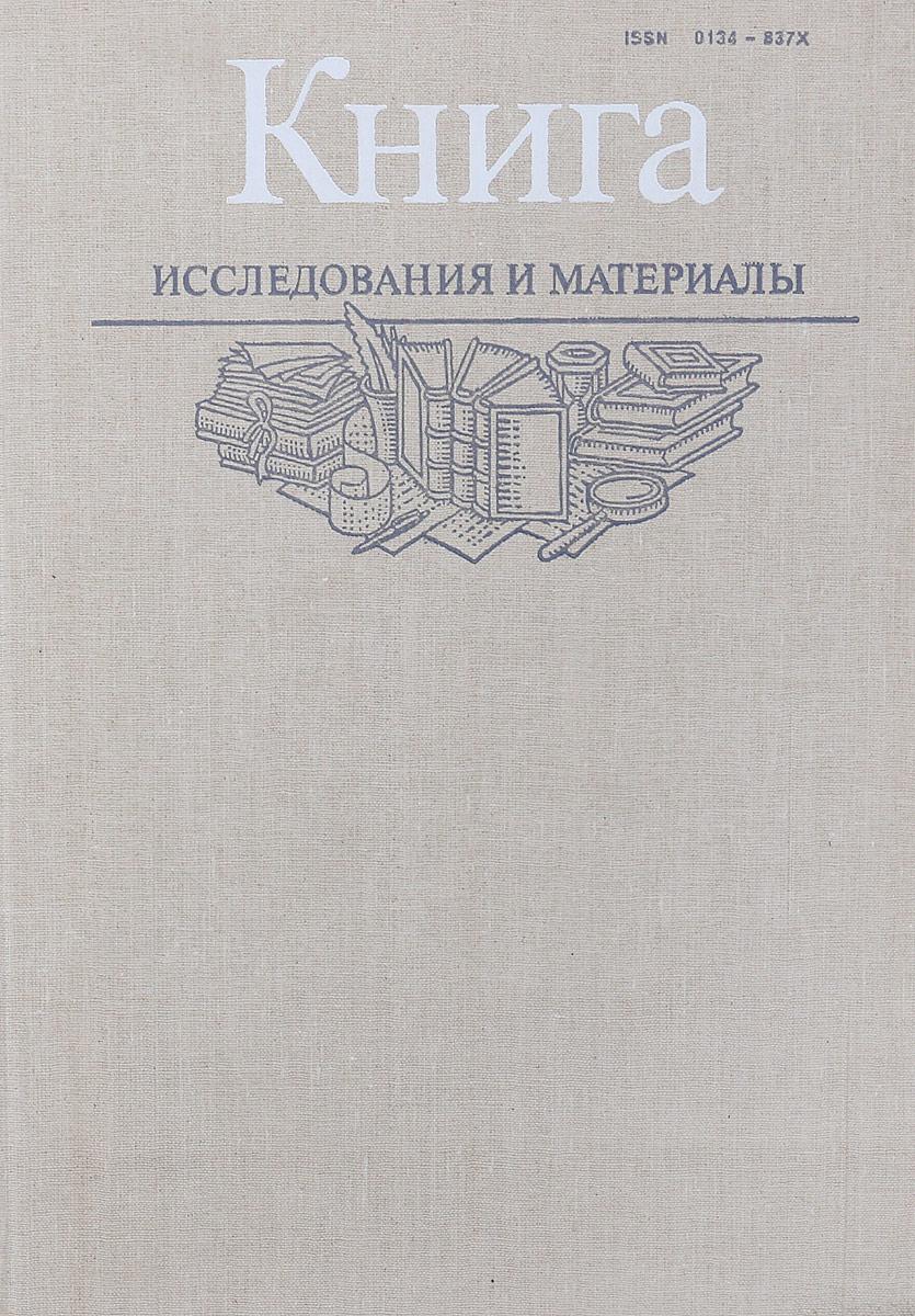 Книга. Исследования и материалы. Том 58