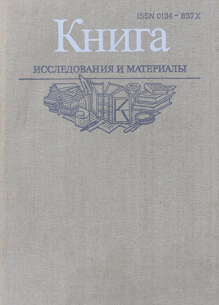 Книга. Исследования и материалы. Том 54