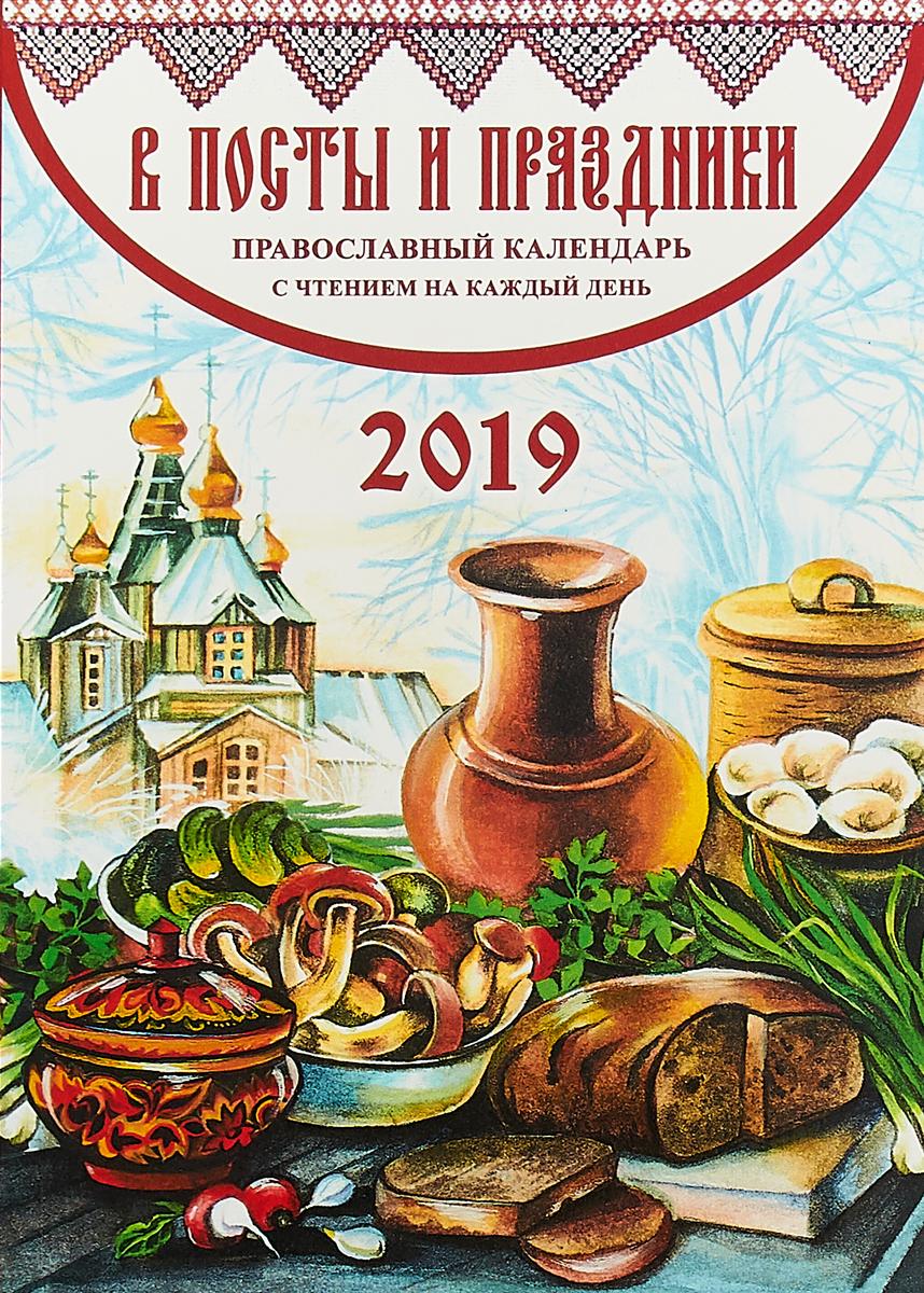 В посты и праздники. Православный календарь на 2019 год. С чтениями на каждый день Жизнь православного христианина...
