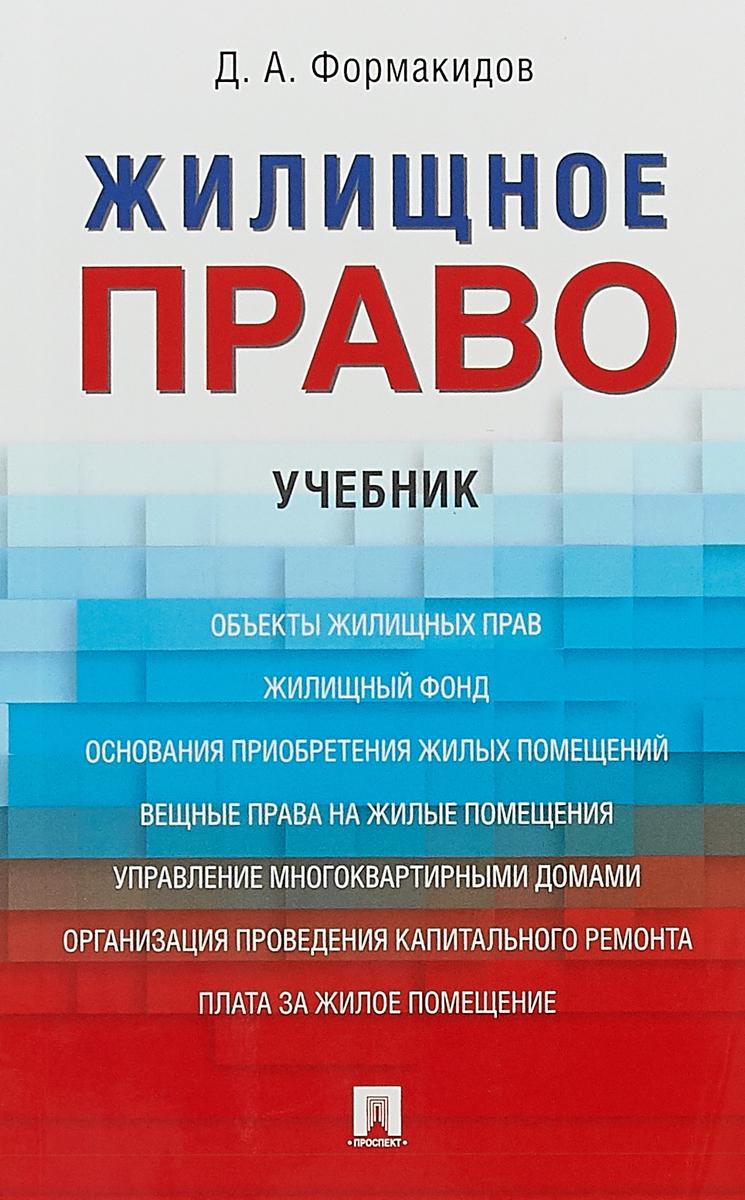 Д. А. Формакидов Жилищное право. Учебник формакидов д а жилищное право уч