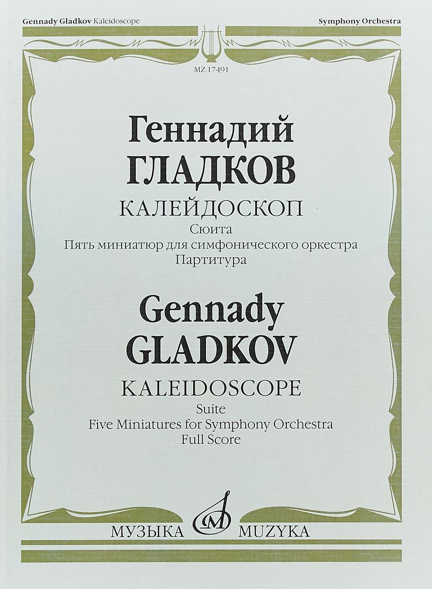 Геннадий Гладков. Калейдоскоп. Сюита. Пять миниатюр для симфонического оркестра. Партитура