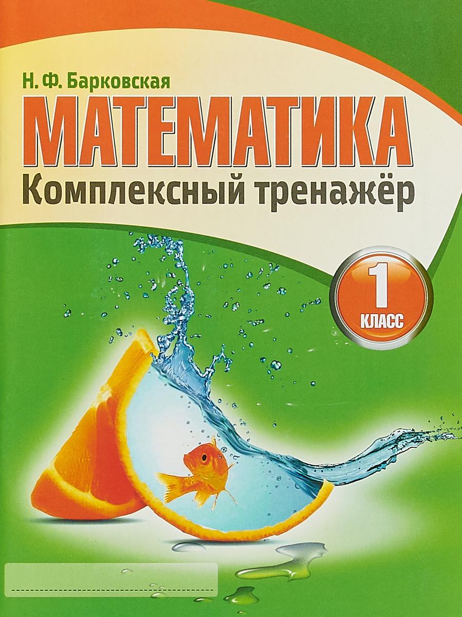 Н. Ф. Барковская Математика. 1 класс. Комплексный тренажер