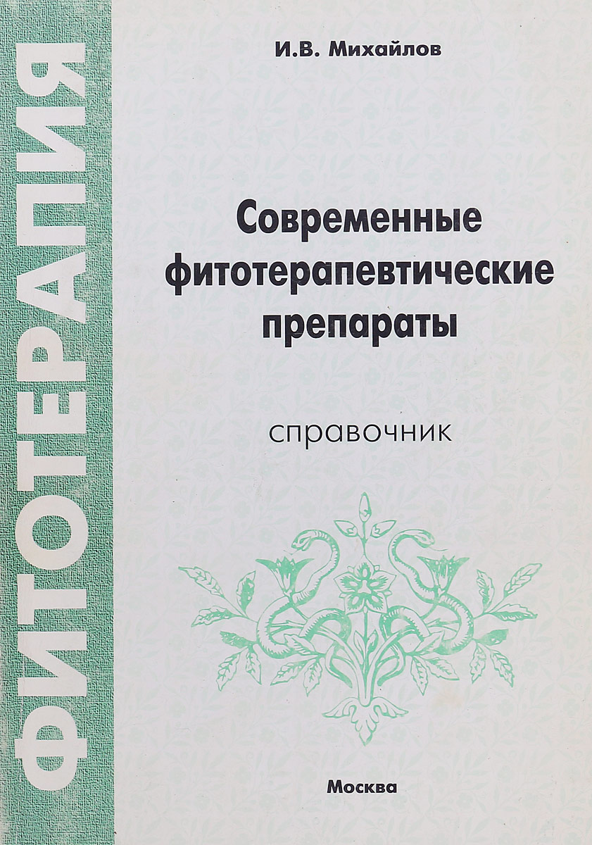 И.В. Михайлов Современные фитотерапевтические препараты. Справочник купероз препараты