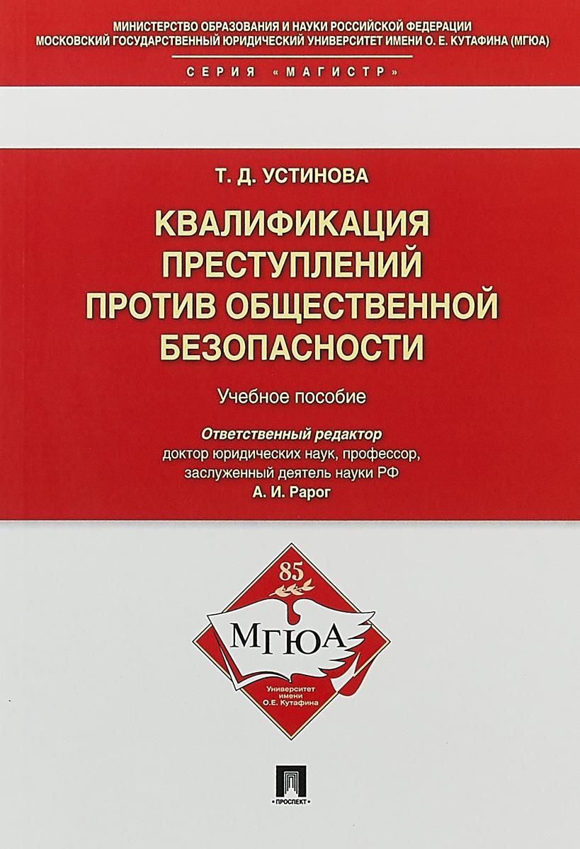 Т. Д. Устинова Квалификации преступлений против общественной безопасности. Учебное пособие