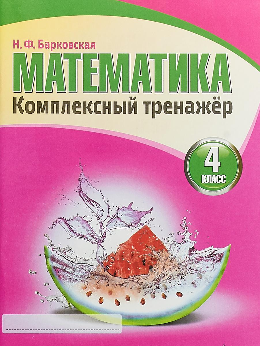 Н. Ф. Барковская Математика. 4 класс. Комплексный тренажер