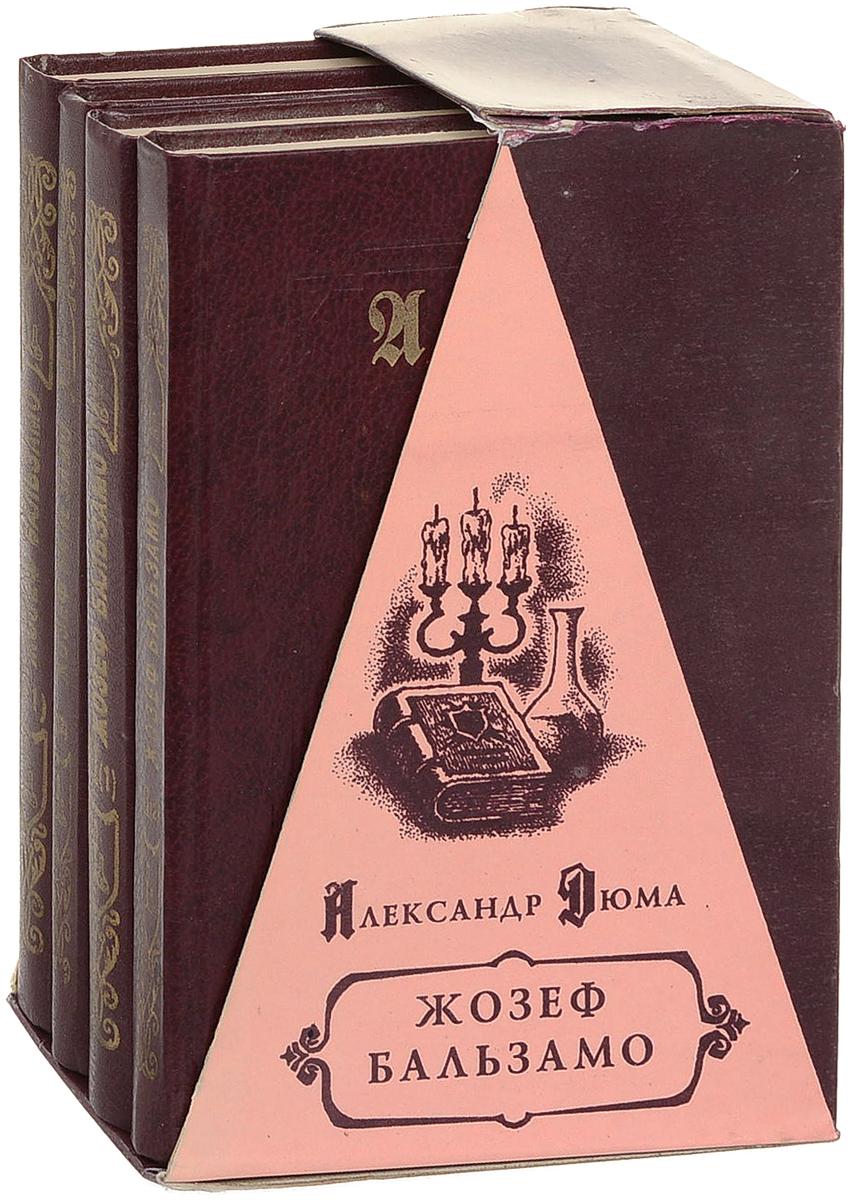 Александр Дюма Жозеф Бальзамо (комплект из 4 книг) цена