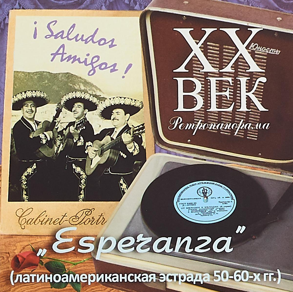 Esperanza (латиноамериканская эстрада 50-х-60-х годов). ХХ век Ретропанорама украшения 50 х годов