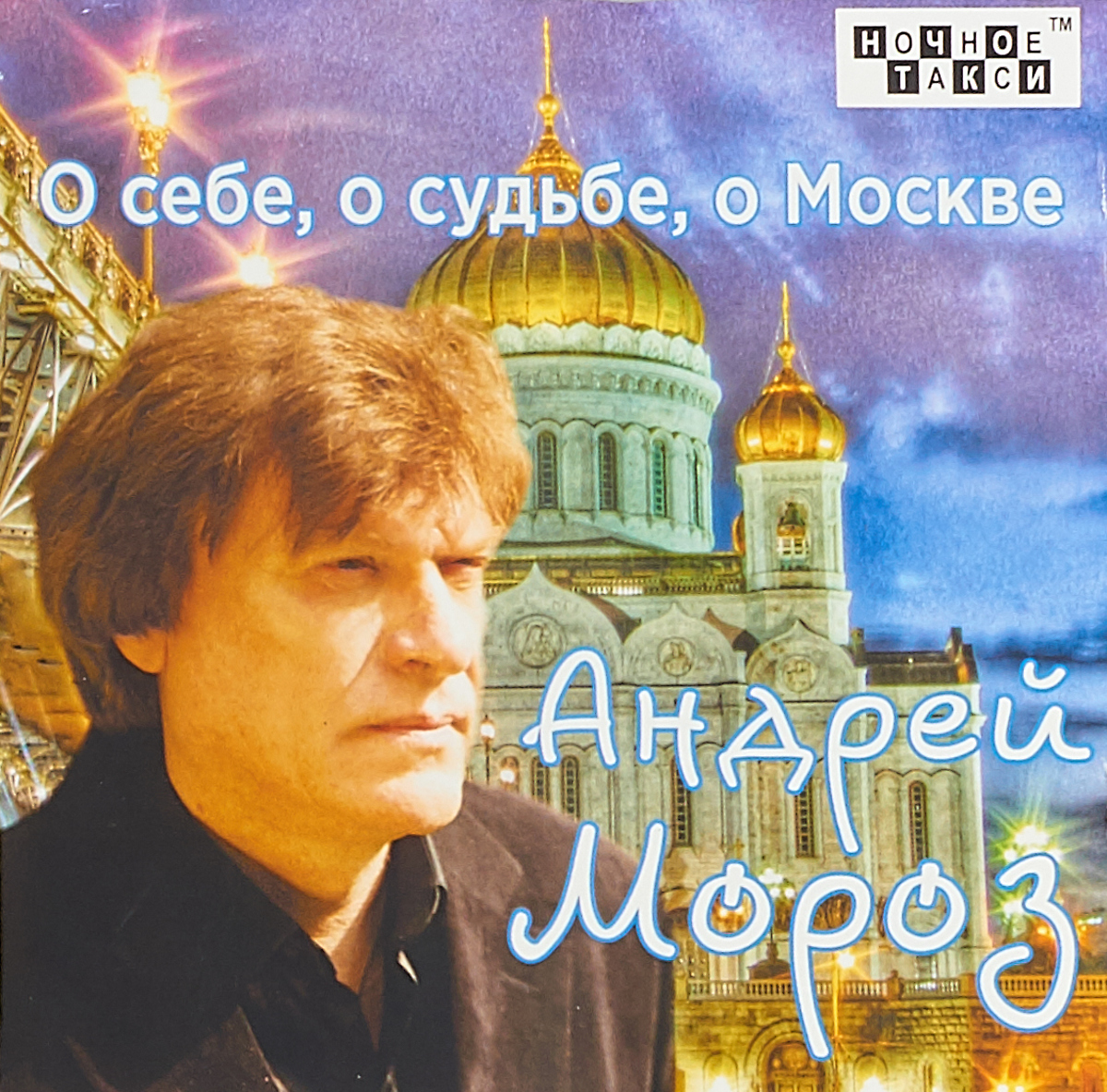 Андрей Мороз Андрей Мороз. О себе, о судьбе, о Москве туристический рюкзак camelbak 62223