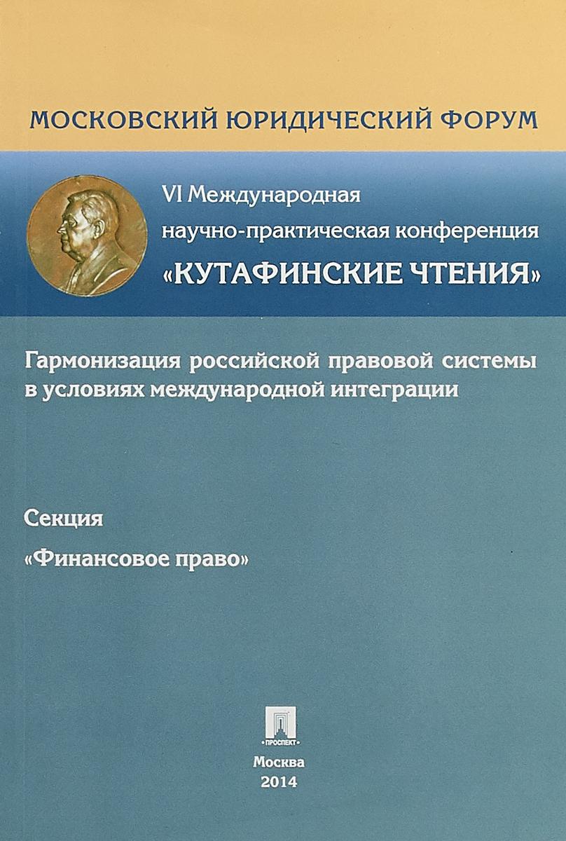 Е. Ю. Грачева Финансовое право. VI Международная научно-практическая конференция