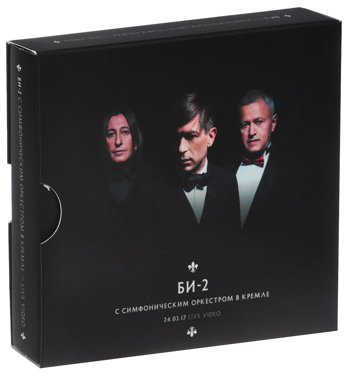 Би-2 Би-2 с симфоническим оркестром в Кремле (2 CD + DVD) би 2 – prague metropolitan symphonic orchestra vol 2 cd