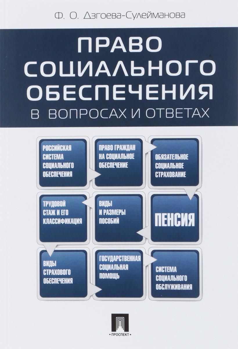 Ф. О. Дзгоева-Сулейманова Право социального обеспечения в вопросах и ответах. Учебное пособие