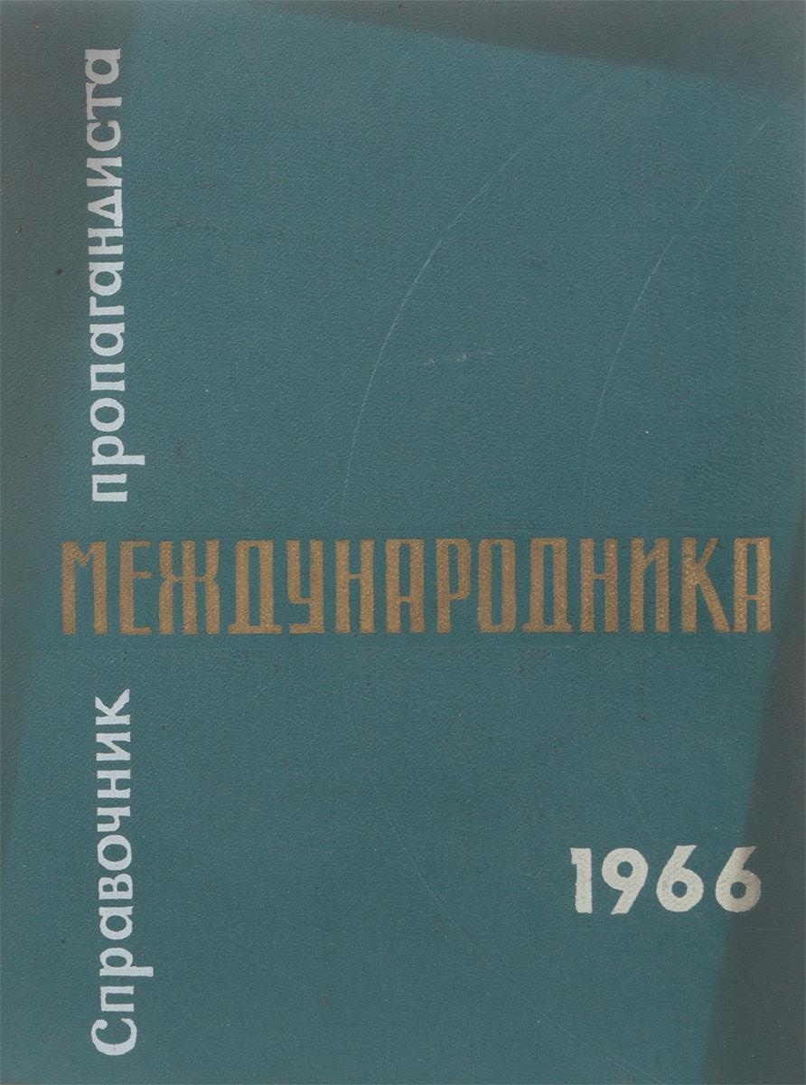 Справочник пропагандиста-международника, 1966