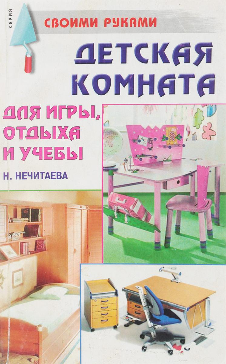Н. Нечитаева Детская комната для игры, отдыха и учебы