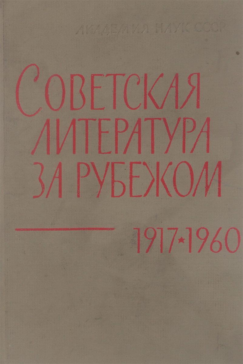 Т.В. Балашова, О.В. Егоров, А.Н. Николюкин Советская литература за рубежом (1917-1960) в п балашов современная литература за рубежом