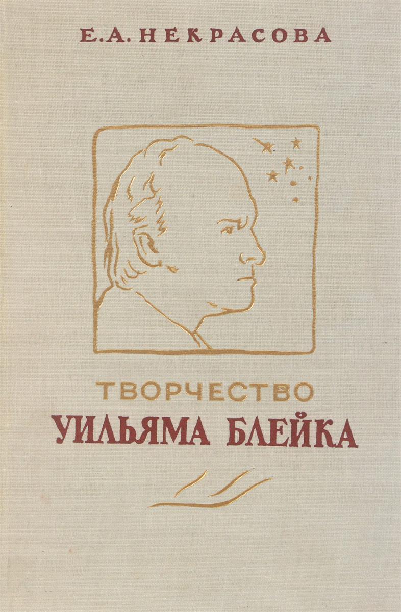 Е.А. Некрасова Творчество Уильяма Блейка