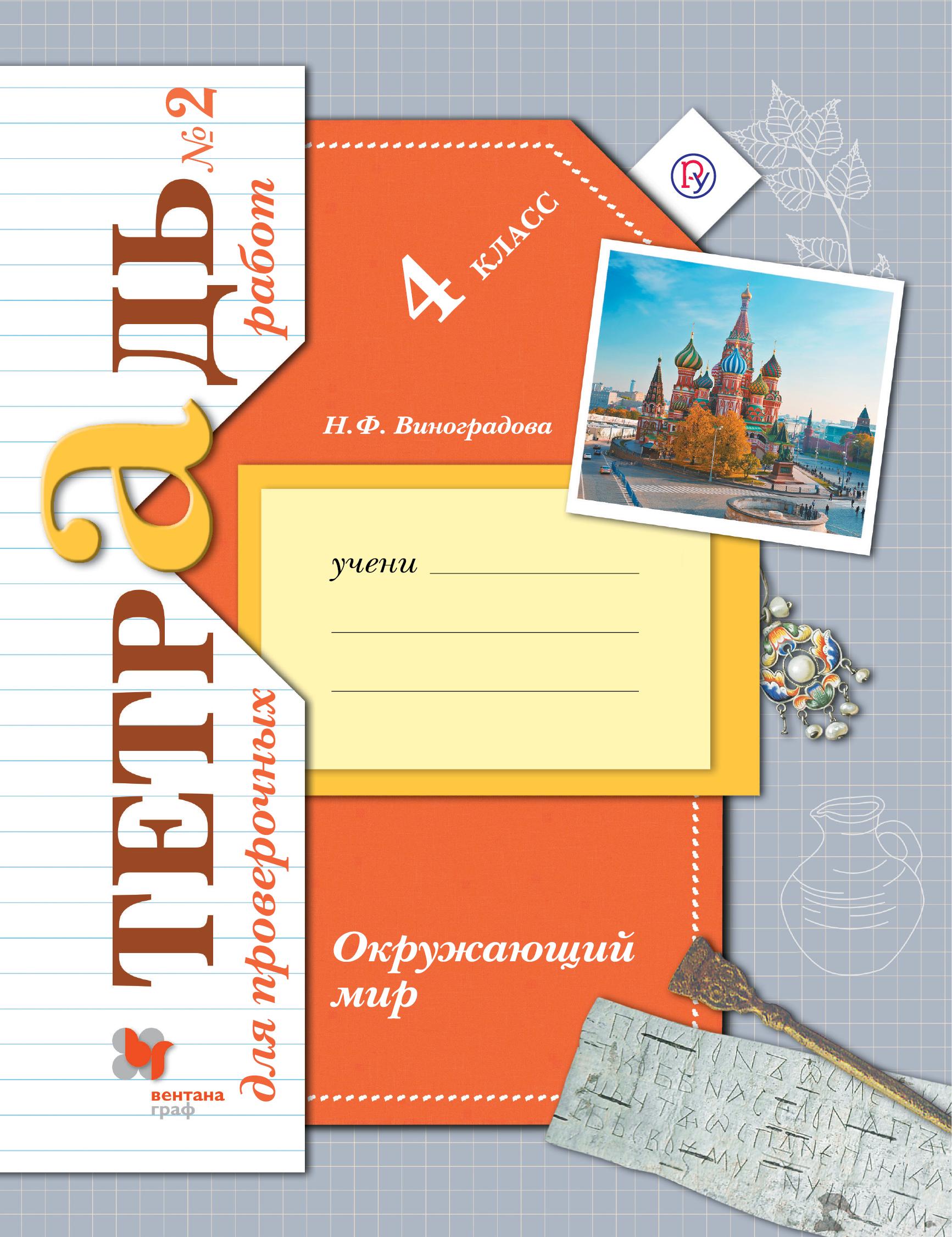 Н. Ф. Виноградова Окружающий мир. Проверяем свои знания и умения. 4 класс. Тетрадь №2 для проверочных работ