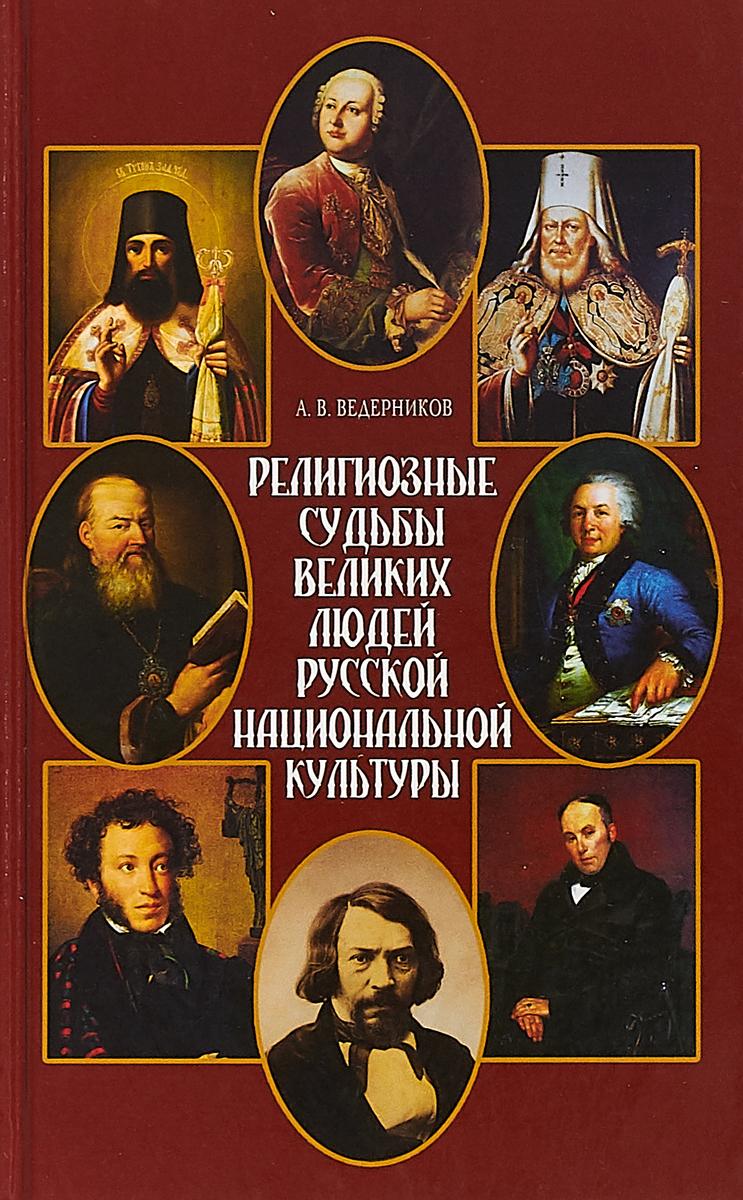 А. В. Ведерников Религиозные судьбы великих людей русской национальной культуры