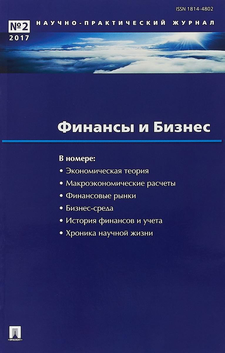 Финансы и бизнес. Научно-практический журнал №2, 2017