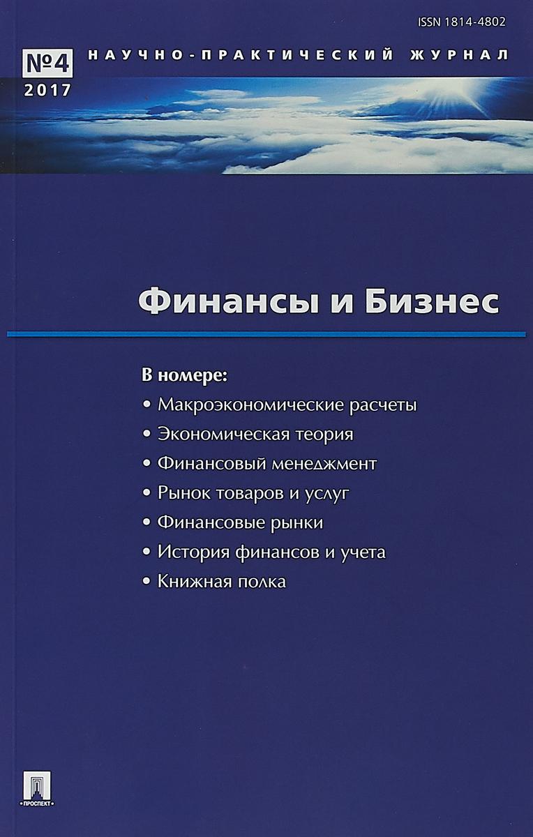 Финансы и бизнес. Научно-практический журнал №4, 2017