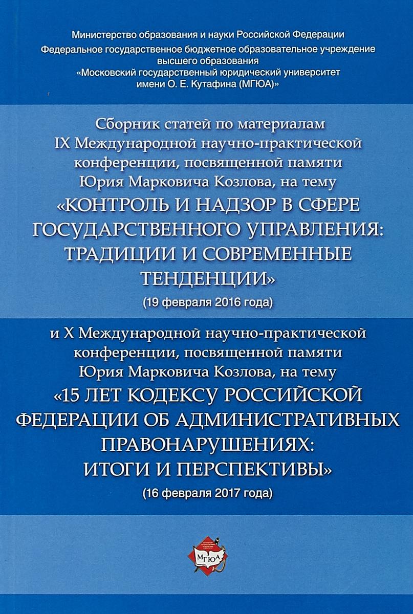 Сборник статей по материалам IX Международной научно-практиче. конференции, посвященной памяти Ю. М. Козлова, на тему