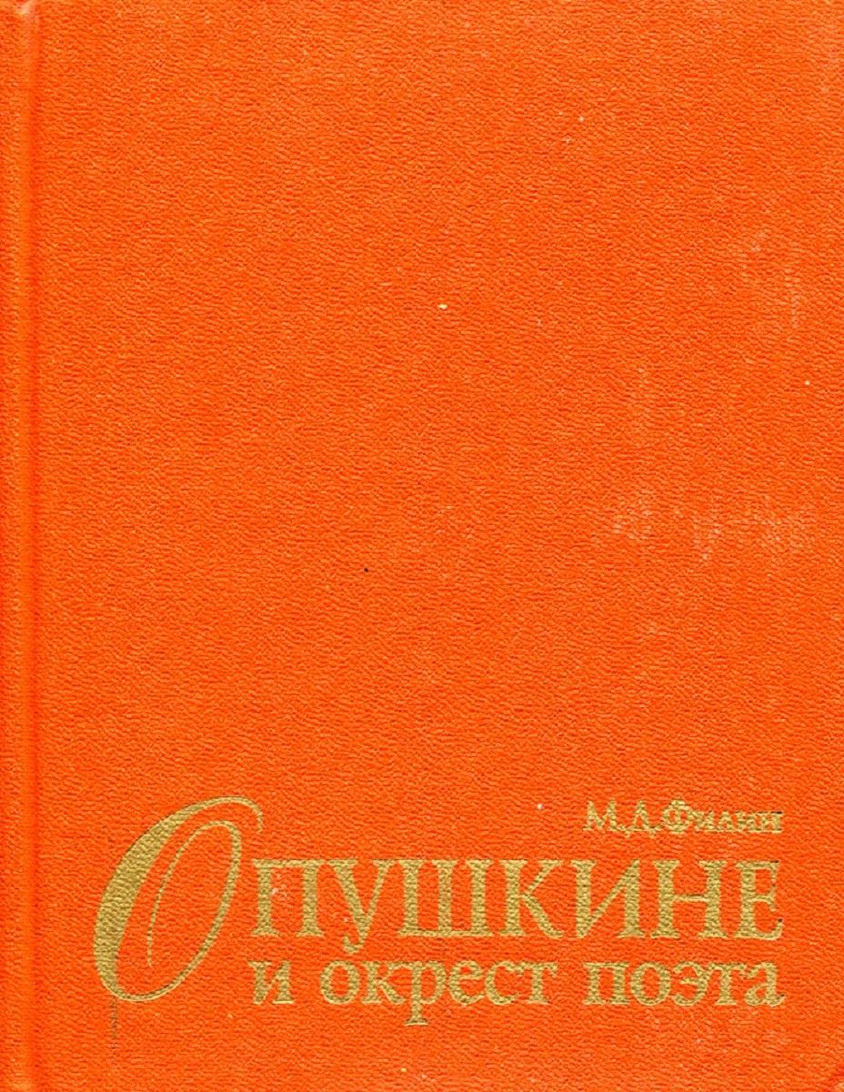 М.Д. Филин О Пушкине и окрест поэта