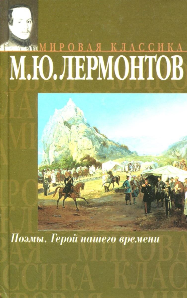 М.Ю. Лермонтов Поэмы. Герой нашего времени