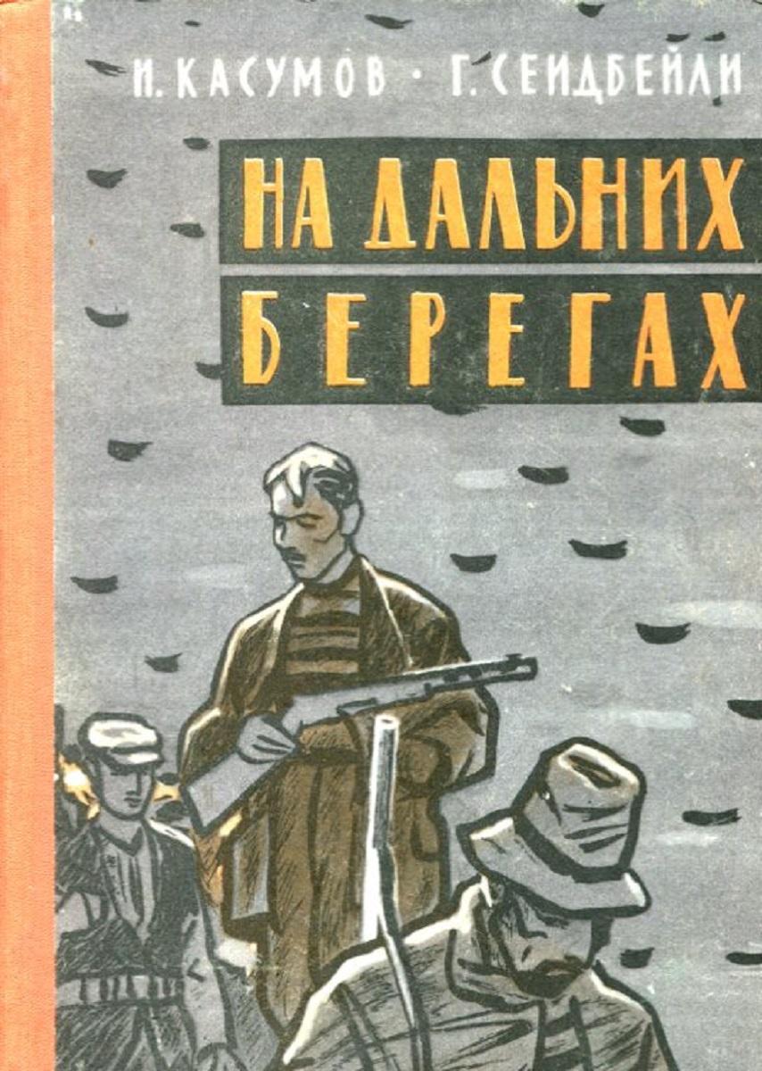 И. Касумов, Г. Сеидбейли На дальних берегах