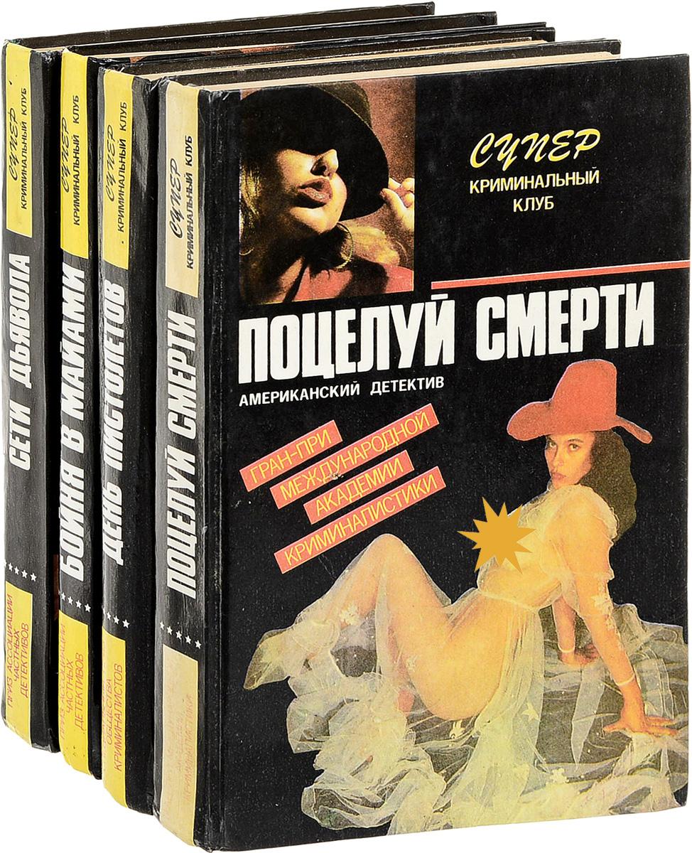 """Серия """"Супер криминальный клуб"""" (комплект из 4 книг)"""