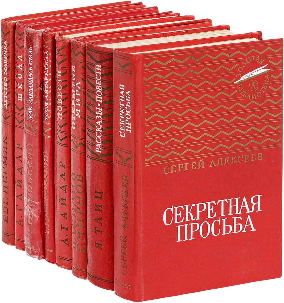 Серия Золотая библиотека (комплект из 8 книг) серия библиотека русского фольклора комплект из 7 книг