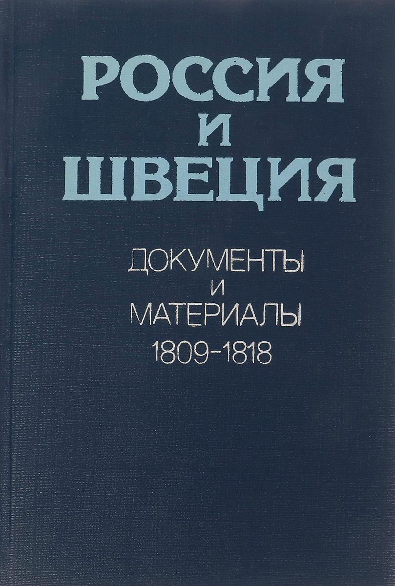 Россия и Швеция. Документы и материалы. 1809-1818
