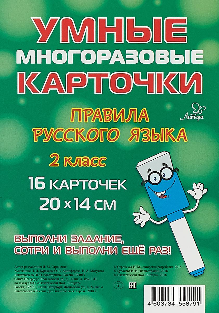 цена на И. М. Стронская Правила русского языка. 2 класс. Умные многоразовые карточки