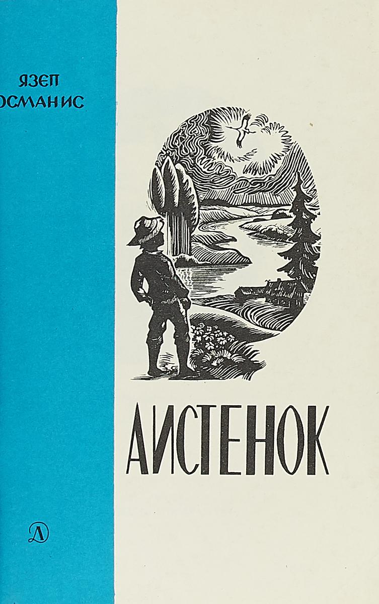 Фото - Язеп Османис Аистенок детская литература