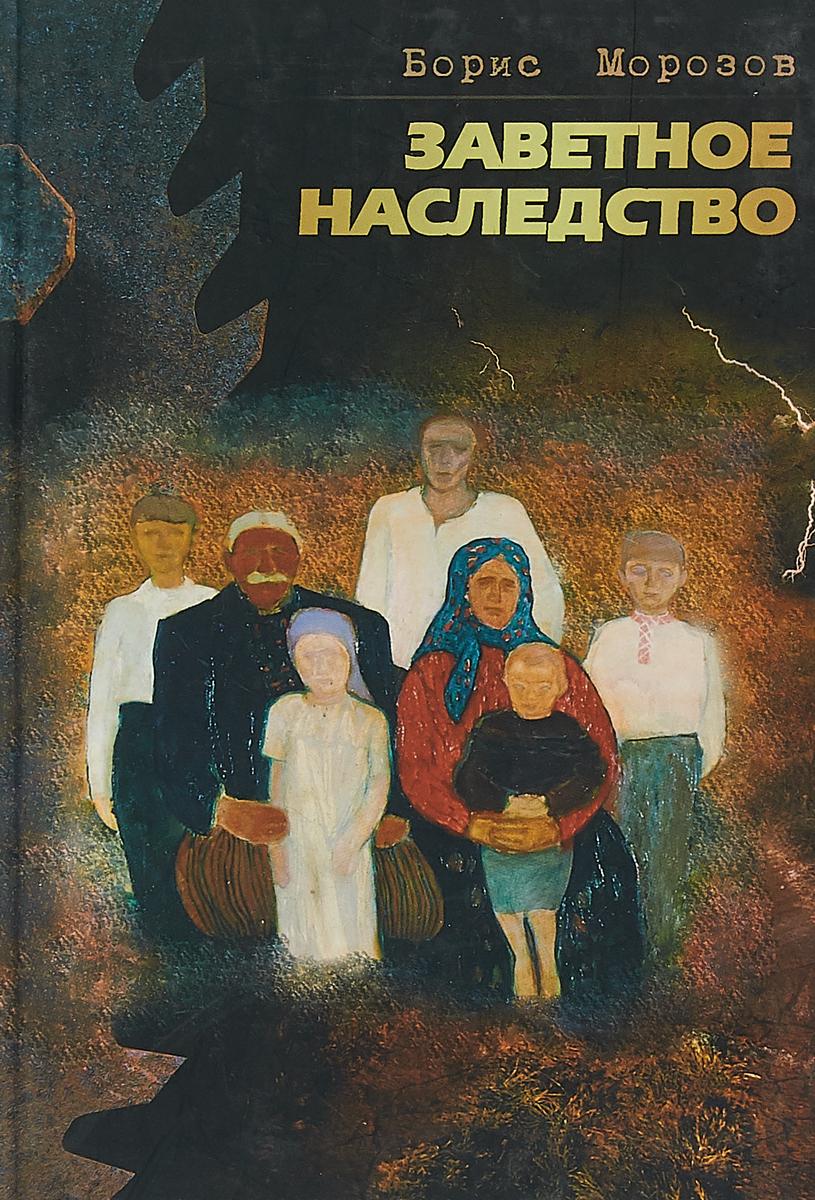 Борис Морозов Заветное наследство