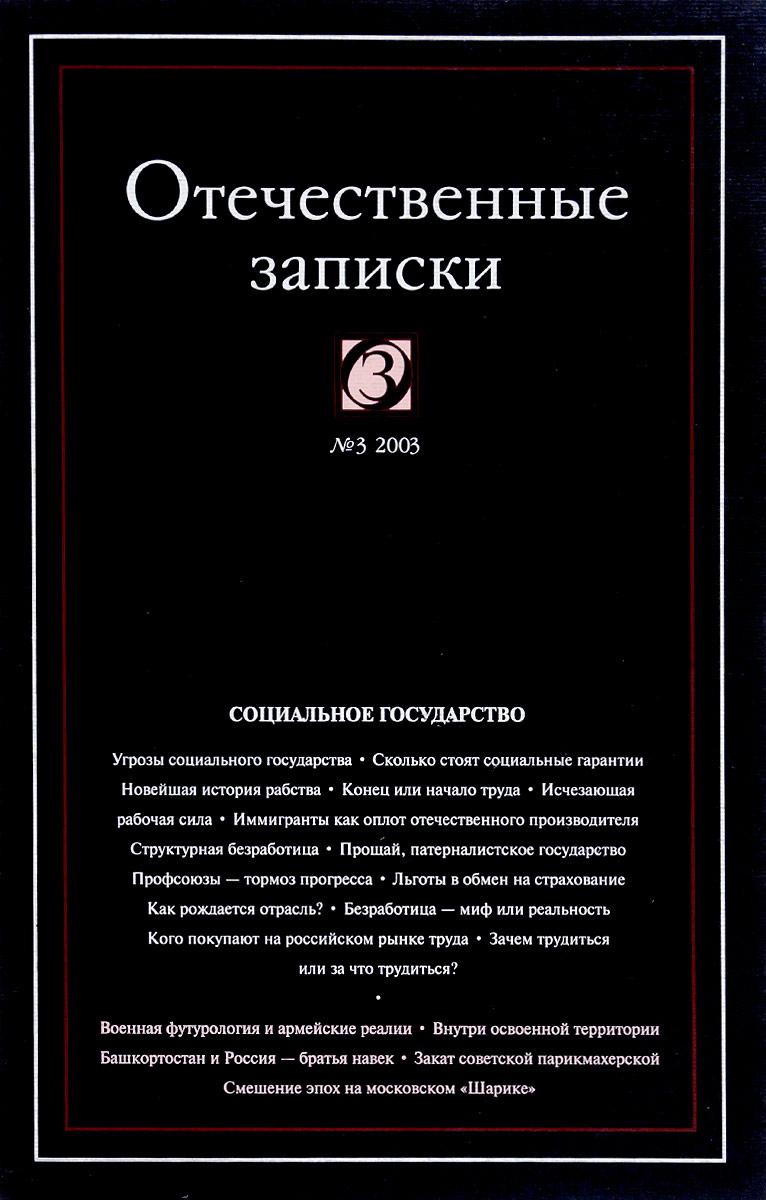Отечественные записки №3 (12), 2003